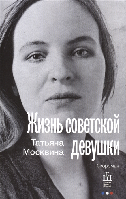 Жизнь советской девушки Биороман