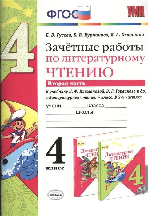 Зачетные работы по литературному чтению Вторая часть к учебнику Л Ф Климановой В Г Горецкого и др Литературное чтение 4 класс В 2-х частях