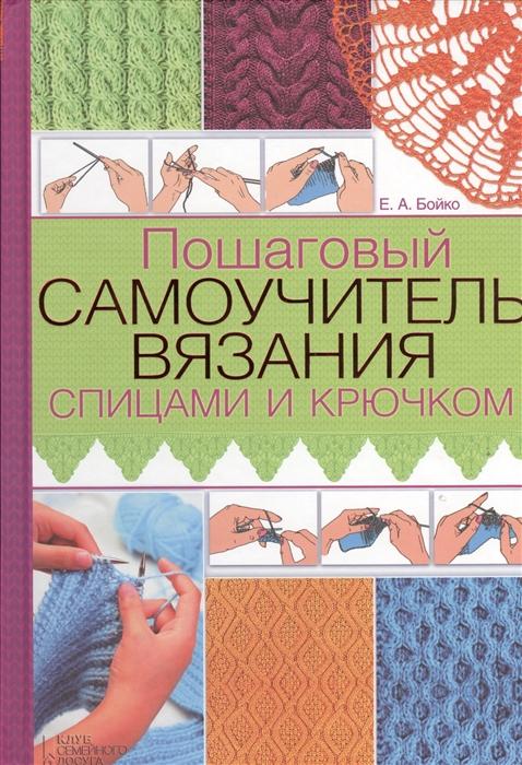 Бойко Е. Пошаговый самоучитель вязания спицами и крючком