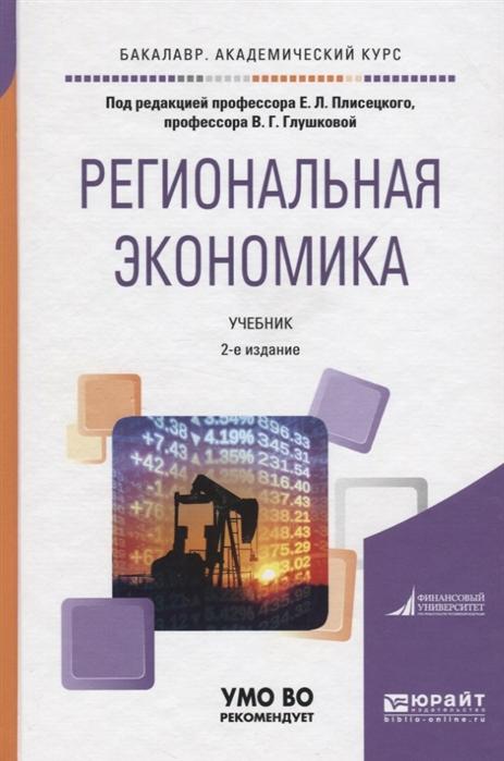 Плисецкий Е., Глушкова В. (ред.) Региональная экономика Учебник для академического бакалавриата недорого