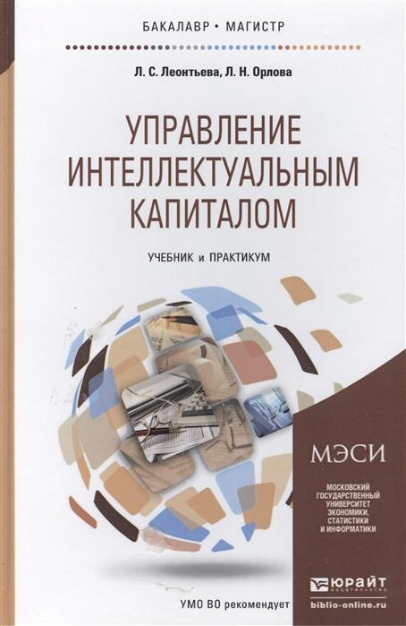 Леонтьева Л., Орлова Л. Управление интеллектуальным капиталом Учебник и практикум для бакалавриата и магистратуры