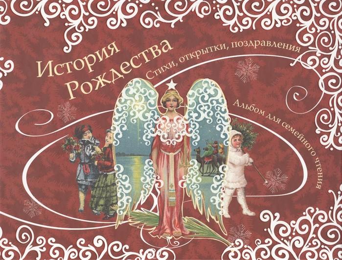 Стадольникова Т. (сост.) История Рождества Стихи открытки поздравления