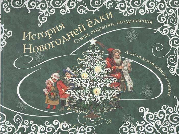 Стадольникова Т. (сост.) История Новогодней елки Стихи открытки поздравления