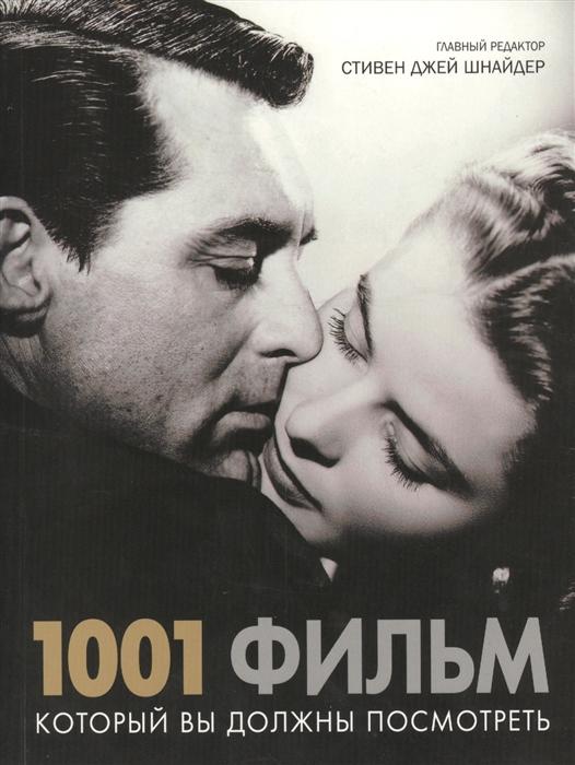 Шнайдер С. (ред.) 1001 фильм который вы должны посмотреть