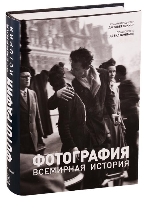 Хэкинг Дж. Фотография Всемирная история цена и фото