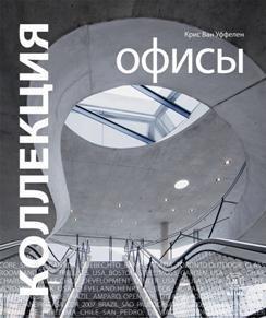 Уффелен К. Коллекция Офисы