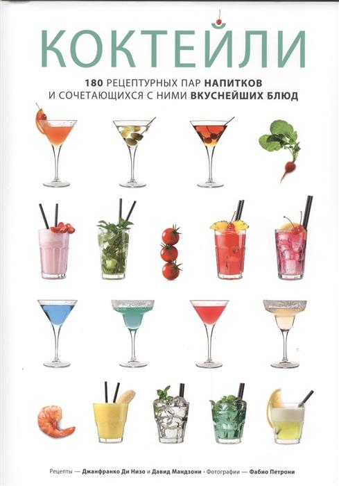Ди Низо Дж., Мандзони Д. Коктейли 180 рецептурных пар напитков и сочетающихся с ними вкуснейших блюд