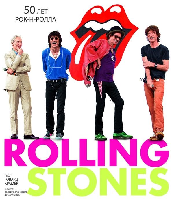 Крамер Г. Rolling Stones 50 лет рок-н-ролла цена
