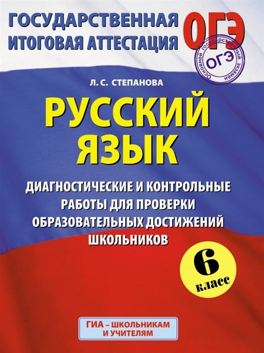 ОГЭ Русский язык 6 класс Диагностические и контрольные работы для проверки образовательных достижений школьников