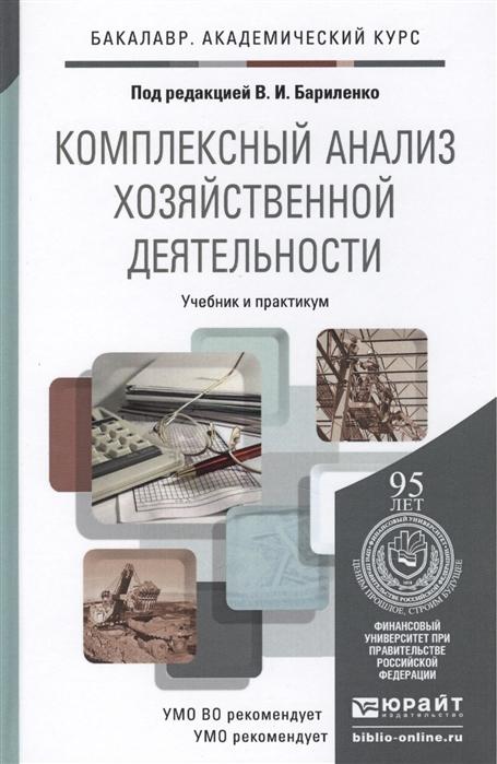 Бариленко В. (ред.) Комплексный анализ хозяйственной деятельности Учебник и практикум для академического бакалавриата