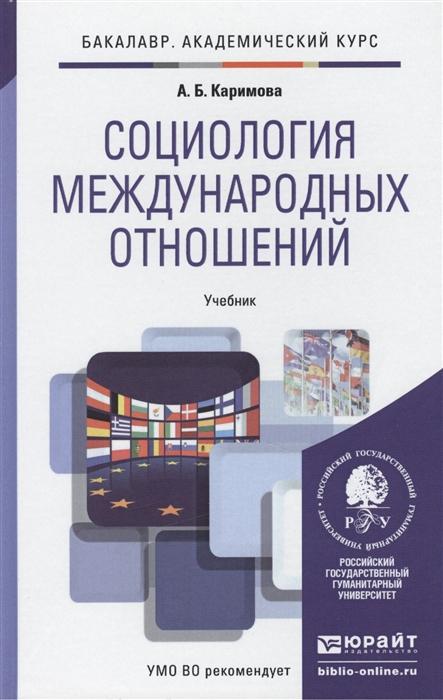 Каримова А. Социология международных отношений Учебник для академического бакалавриата