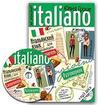 Гроше Ю. Итальянский язык для начинающих MP3-диск