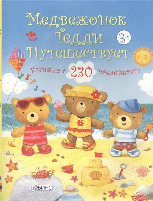 Брукс Ф. Медвежонок Тедди путешествует Книжка с 230 наклейками