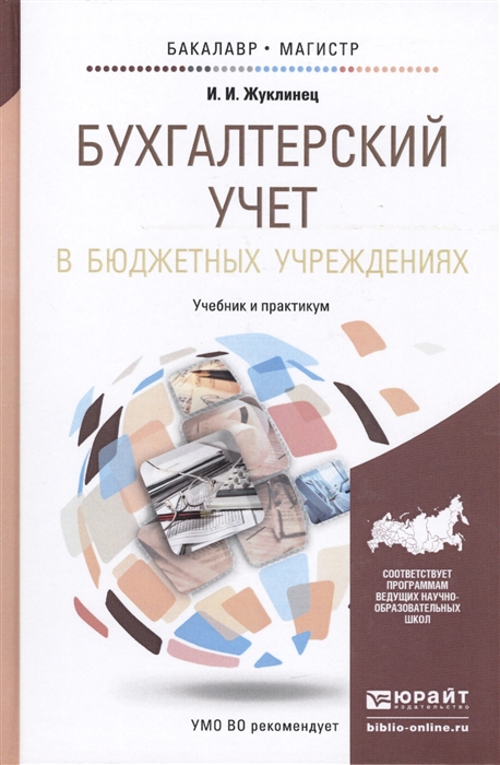 Жуклинец И. Бухгалтерский учет в бюджетных учреждениях Учебник и практикум для бакалавриата и магистратуры