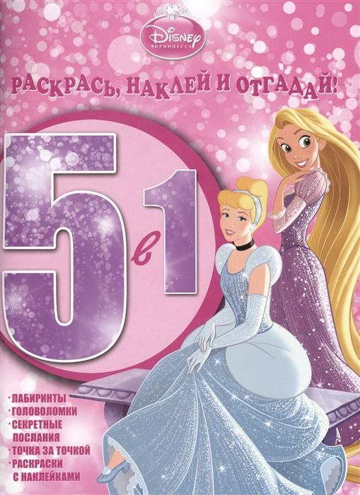 Купить Раскрась наклей и отгадай 5 в 1 РНО5-1 1415 Принцессы, Эгмонт Россия ЛТД, ЗАО, Раскраски