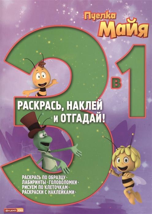 Купить Раскрась наклей и отгадай 3 в 1 РНО3-1 1406 Пчелка Майя, Эгмонт Россия ЛТД, ЗАО, Раскраски