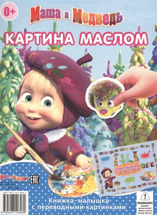 Пименова Т. (ред.) Книжка-малышка с переводными картинками Картина маслом Репетиция оркестра КПК 1404 Маша и Медведь