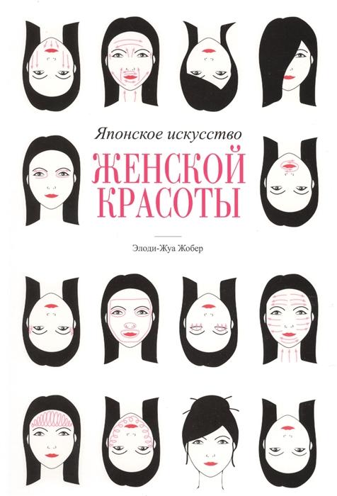Жобер Э.-Ж. Японское искусство женской красоты энциклопедия женской красоты макияж