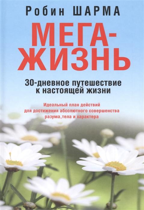 Шарма Р. Мега-жизнь 30-дневное путешествие к настоящей жизни Идеальный план действий для достижения абсолютного совершенства разума тела и характера тарифный план