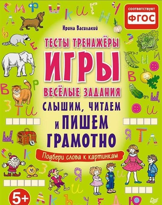 Василакий И. Слышим читаем и пишем грамотно Тесты тренажеры игры веселые задания тренажеры