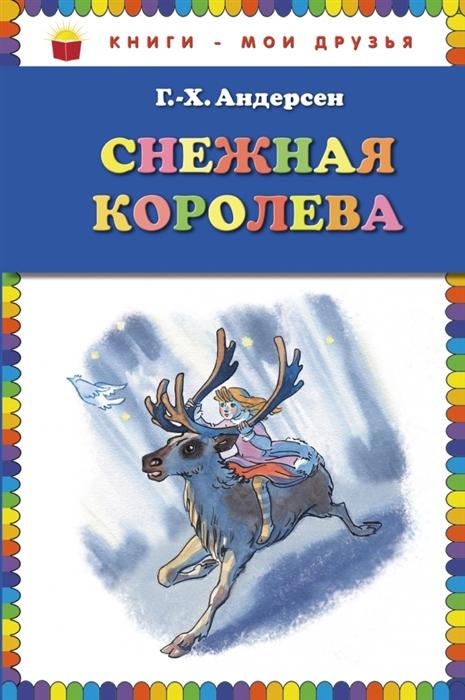Андерсен Г.Х. Снежная королева