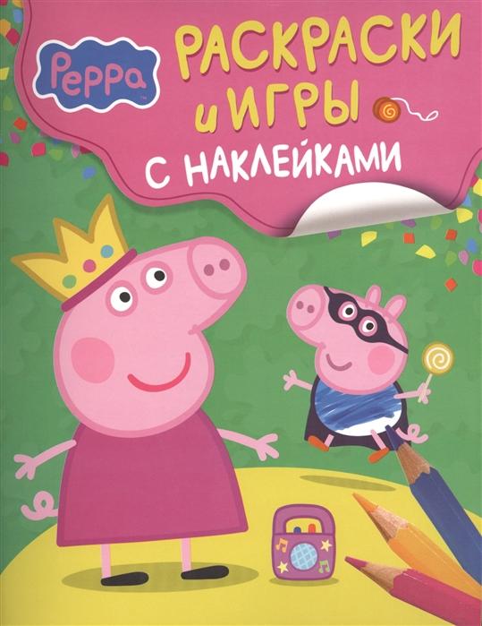 Смилевска Л. (ред.) Свинка Пеппа Раскраски и игры с наклейками