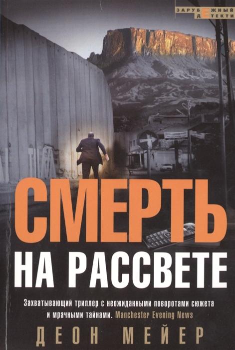 Мейер Д. Смерть на рассвете Роман