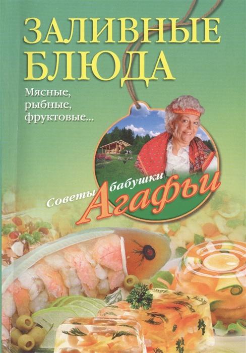 Звонарева А. Заливные блюда Мясные рыбные фруктовые