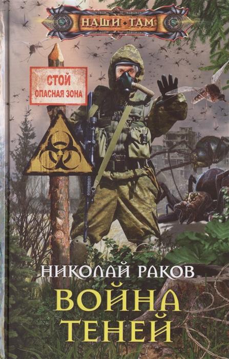 Раков Н. Война теней Роман