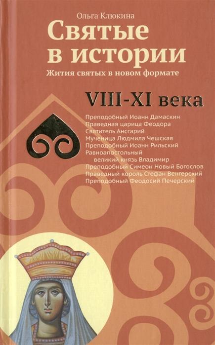 Клюкина О. Святые в истории Жития святых в новом формате VIII-XI века