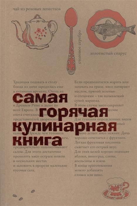 Серов А. (ред.) Самая горячая кулинарная книга
