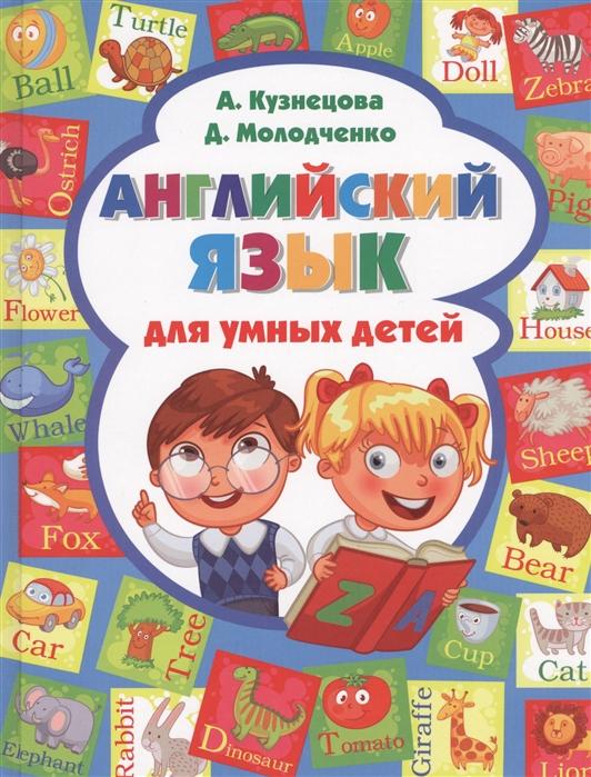 Кузнецова А., Молодченко Д. Английский язык для умных детей цена