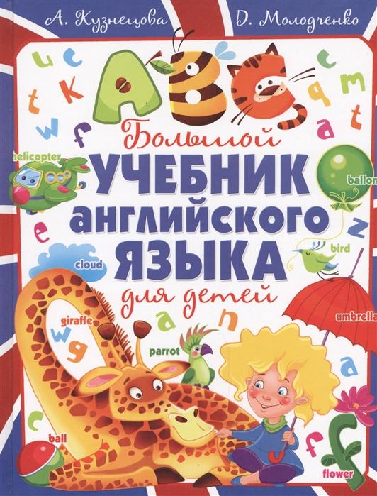 Кузнецова А., Молодченко Д. Большой учебник английского языка для детей цена