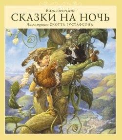 Афанасьев Р. (пер.) Классические сказки на ночь р шуман сказки op 132