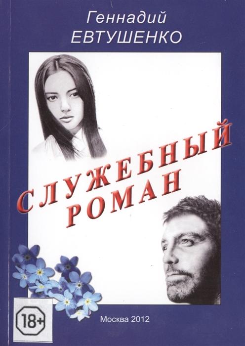 Евтушенко Г. Служебный роман сентиментальная повесть