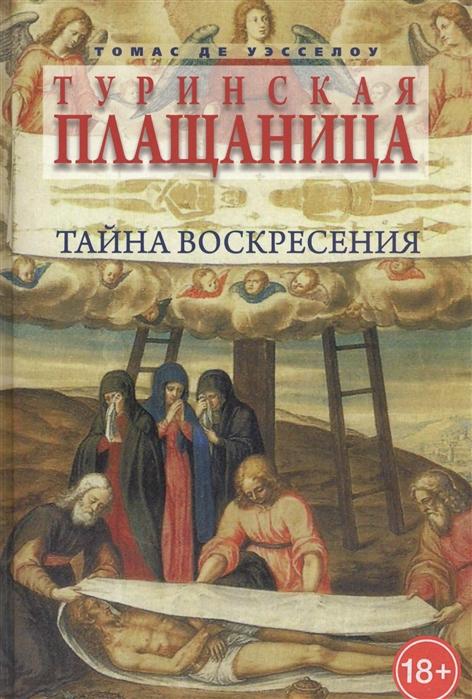 Уэсселоу Т. Туринская плащаница Тайна Воскресения