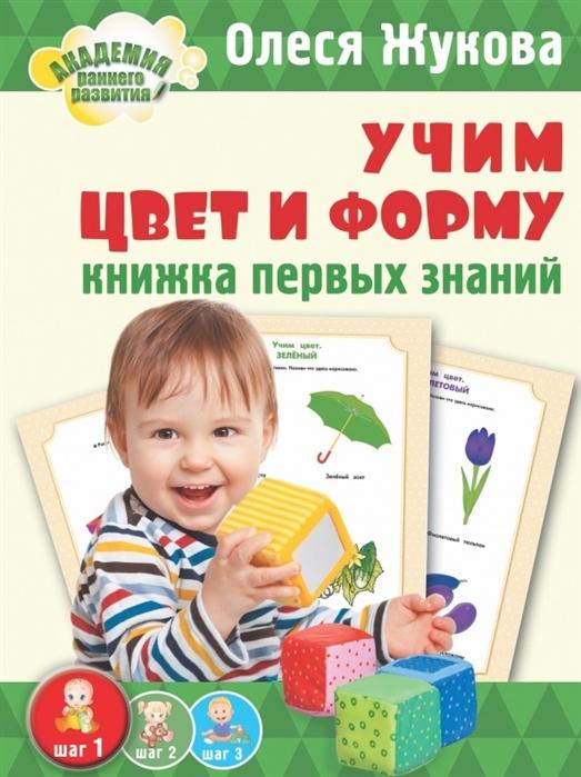 Жукова О. Учим цвет и форму Книжка первых знаний 1-2 года жукова о книжка первых знаний развивающие игры для малышей 1 2 года