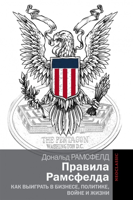 Рамсфелд Д. Правила Рамсфелда Как выиграть в бизнесе политике войне и жизни