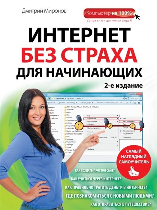 Миронов Д. Интернет без страха для начинающих 2-е издание интернет без напряга 2 е изд