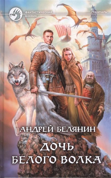 Белянин А. Дочь Белого Волка Роман цена