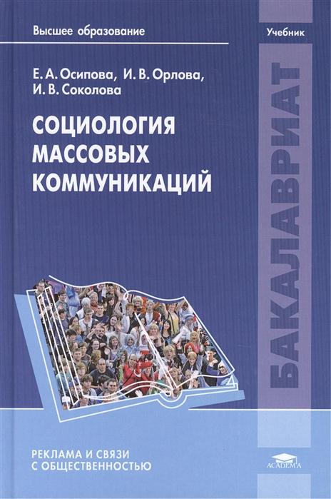 Социология массовых коммуникаций Учебник