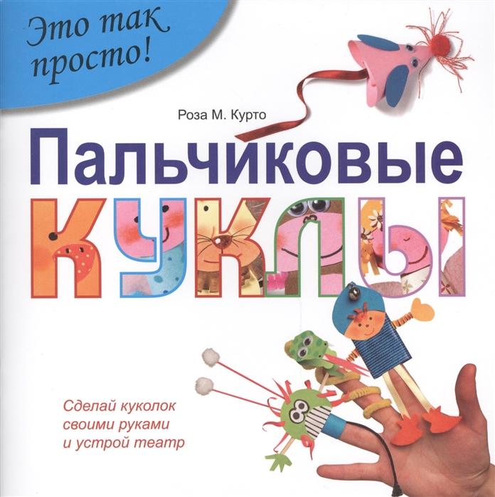 Курто М. Пальчиковые куклы
