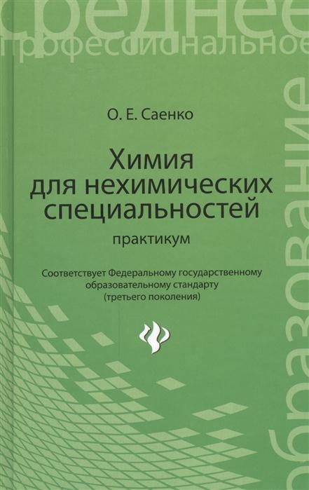 Саенко О. Химия для нехимических специальностей Практикум