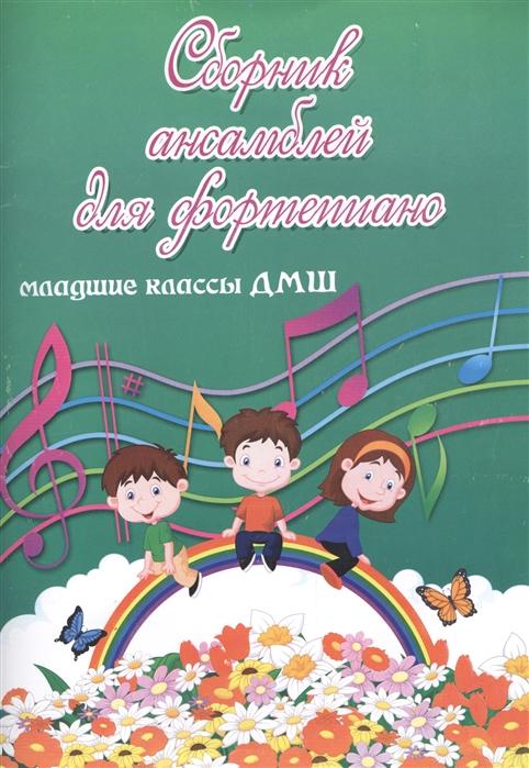 Сборник ансамблей для фортепиано Младшие классы ДМШ Учебно-методическое пособие