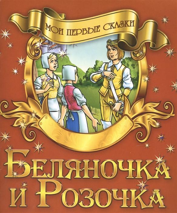 Вилюха Ю. (ред.) Беляночка и Розочка вилюха ю ред сапожник и гномы