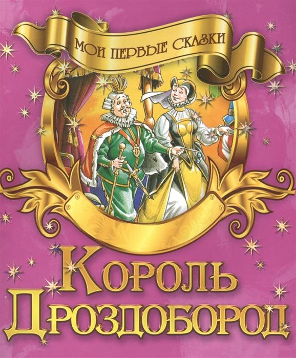 Вилюха Ю. (ред.) Король Дроздобород