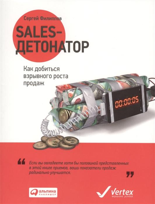 Филиппов С. Sales-детонатор Как добиться взрывного роста продаж все цены
