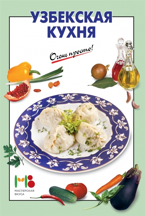 Выдревич Г. (сост.) Узбекская кухня домашняя кухня бадьян 10 г