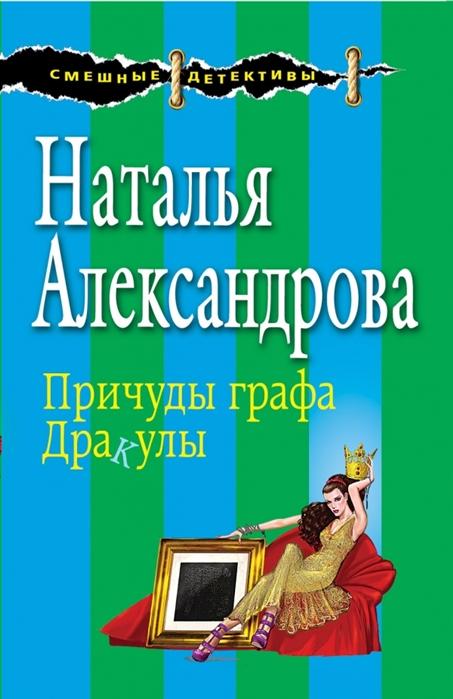 Александрова Н. Причуды графа Дракулы александрова н вставная челюсть графа дракулы