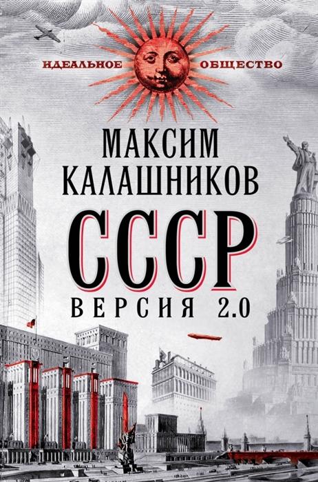 СССР Версия 2 0